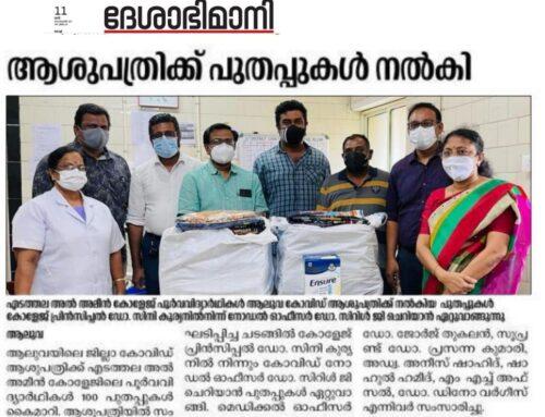 Alumni of Al – Ameen College Donates blankets to…. Hospital